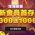 炫海娛樂城-首存1000送1000最高送5000