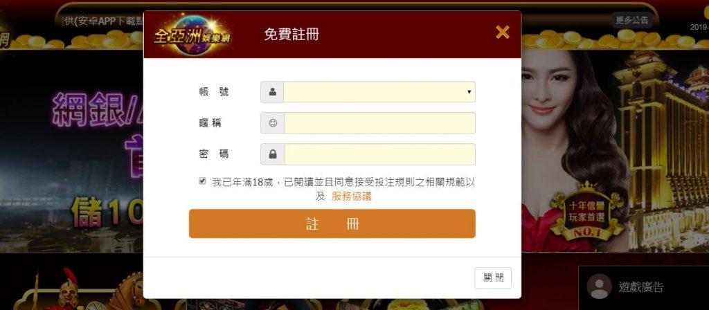 全亞洲娛樂網