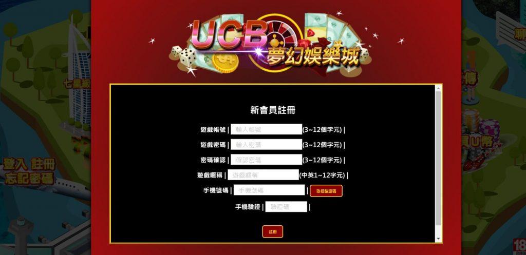 UCB夢幻娛樂城